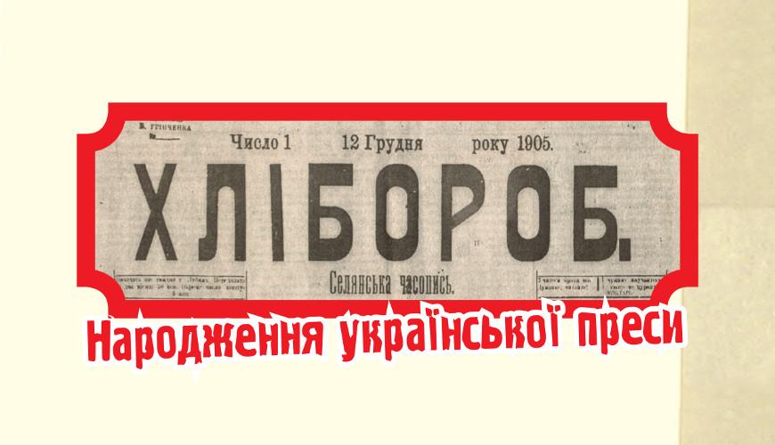 Народження української преси