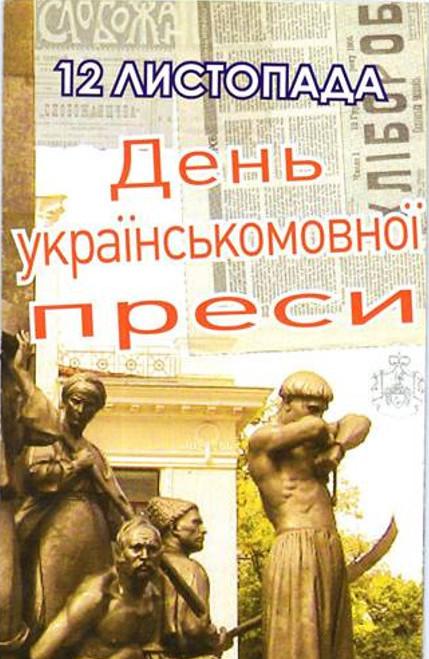 День українськомовної преси
