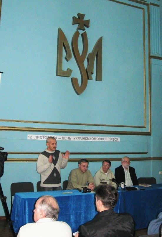 Проголошення Дня українськомовної преси. Харків, 2009 р.