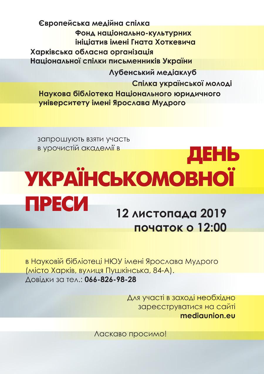 12 листопада — День українськомовної преси
