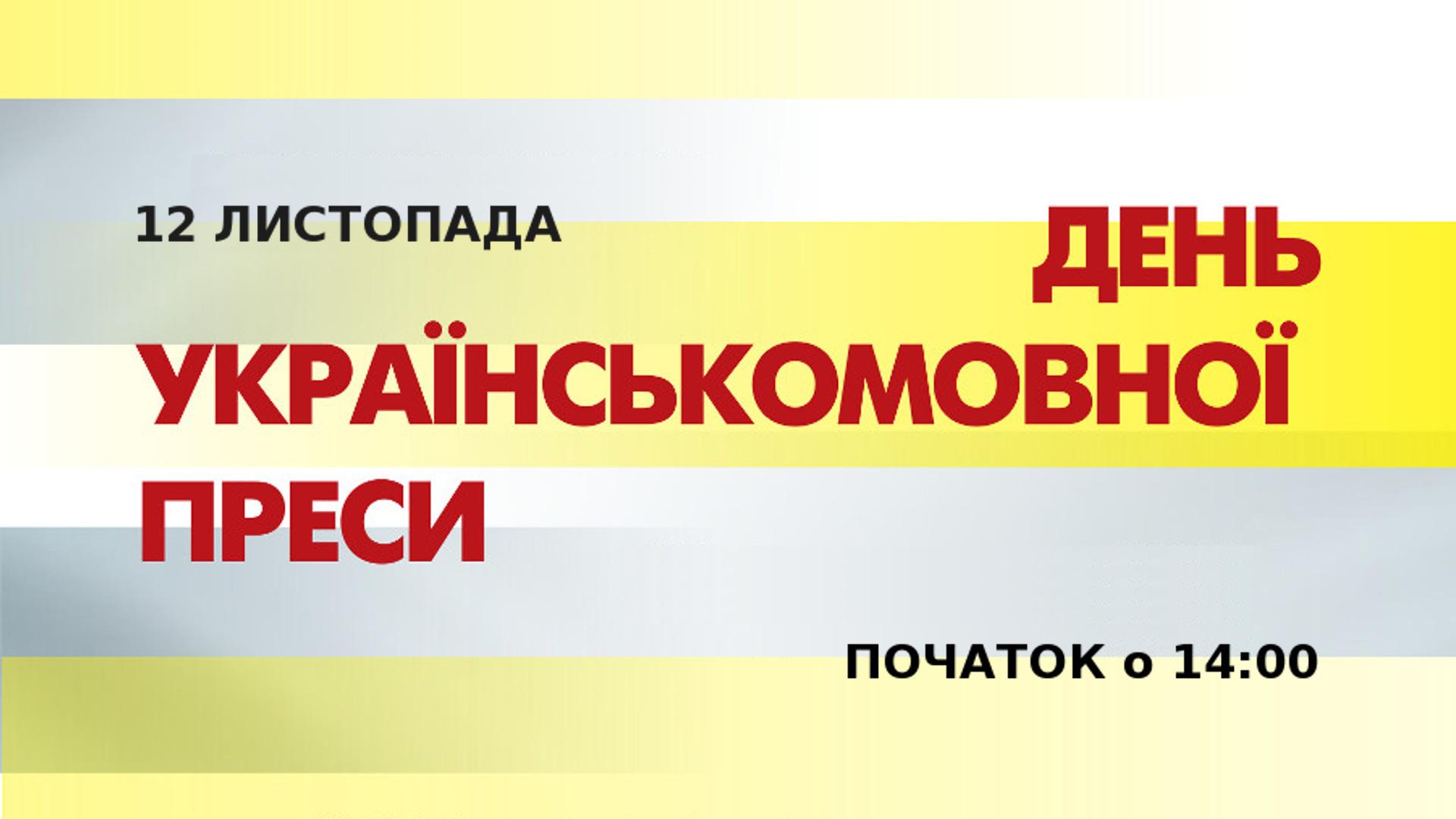День українськомовної преси. Несвяткова дискусія у святковий день