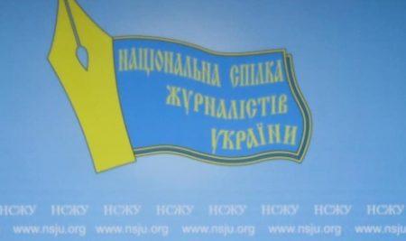 НСЖУ. Київ. Заява